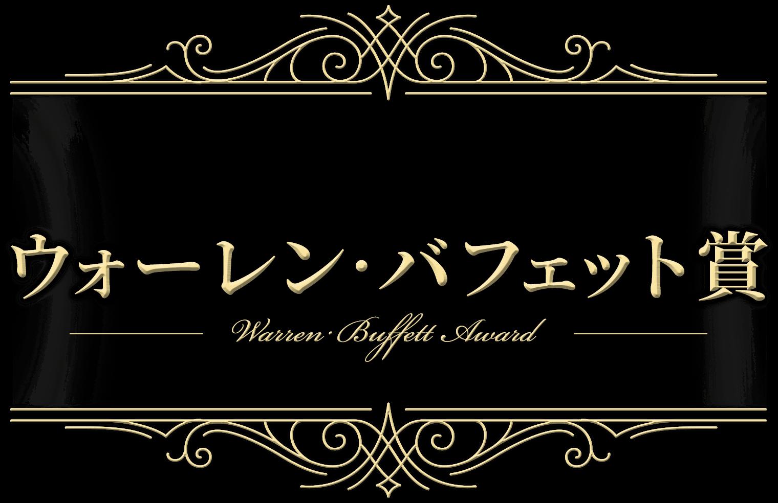 ウォーレンバフェット賞